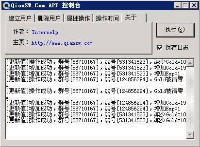 酷Q数据库接口控制台