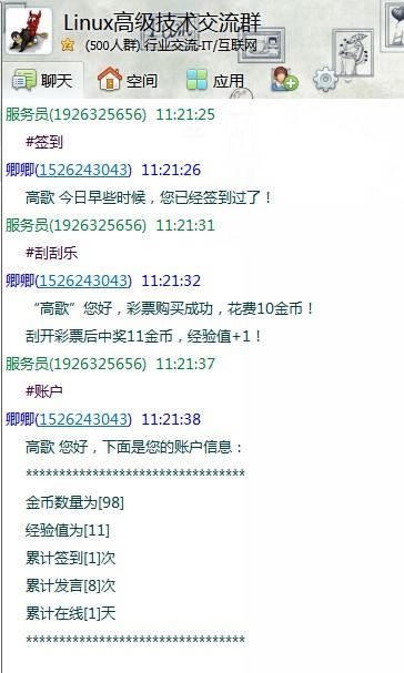 QQ截图20130829112158