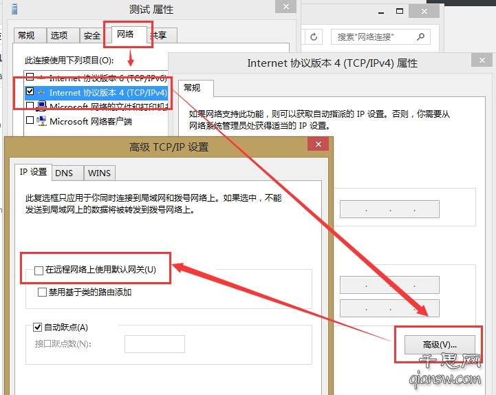 在远程网络上使用默认网关