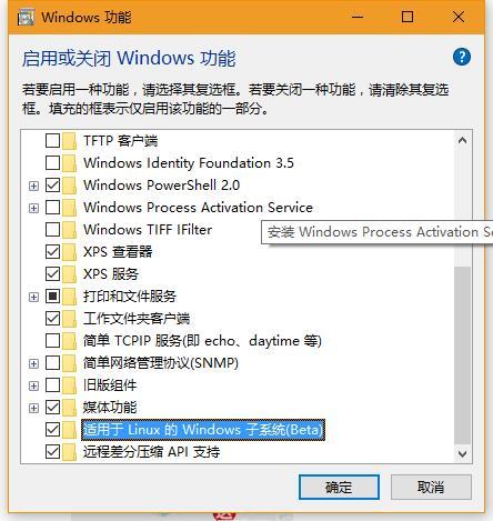 linux的Windows子系统.jpg