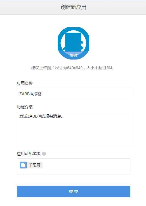 创建微信企业号应用.jpg