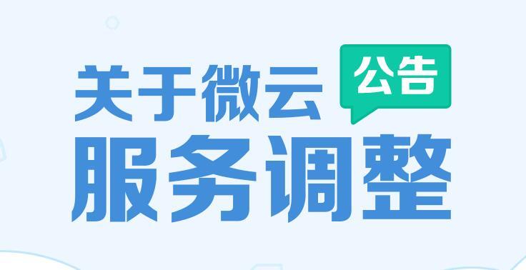 微云服务调整.jpg