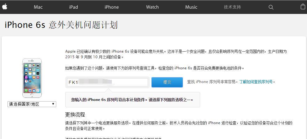 iphone 6s 意外关机计划查询.jpg