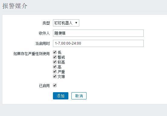 为用户增加报警媒介细节.jpg
