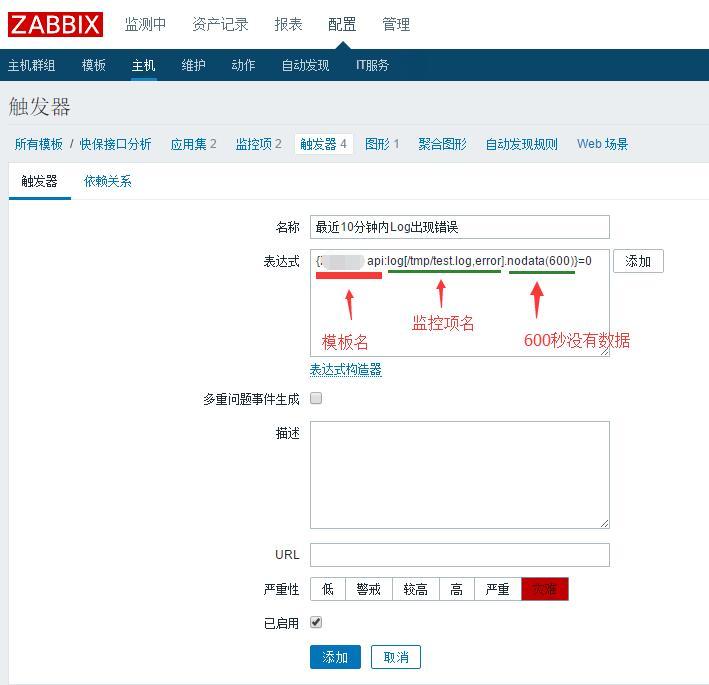 zabbix log 监控 触发器创建.jpg