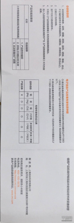 小米智能插座基础版(电源转换器)说明书