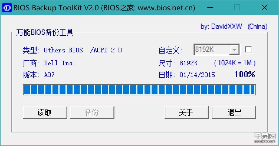 备份BIOS.jpg