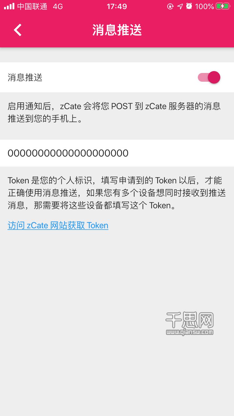 设置zcate测试token