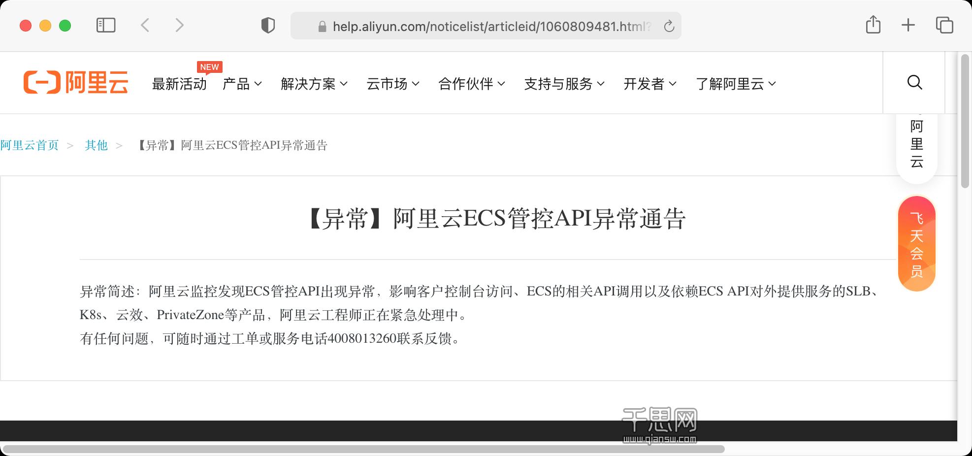 阿里云 ECS 异常.png